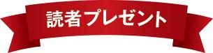 dokusyapresent02 読者プレゼント