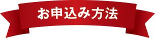 omousikomi02 お申込み方法