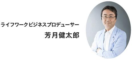 ライフワークビジネスプロデューサー 芳月健太郎