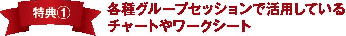 tokuten_1 各種グループセッションで活用しているチャートやワークシート