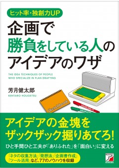 cover_asuka_idea