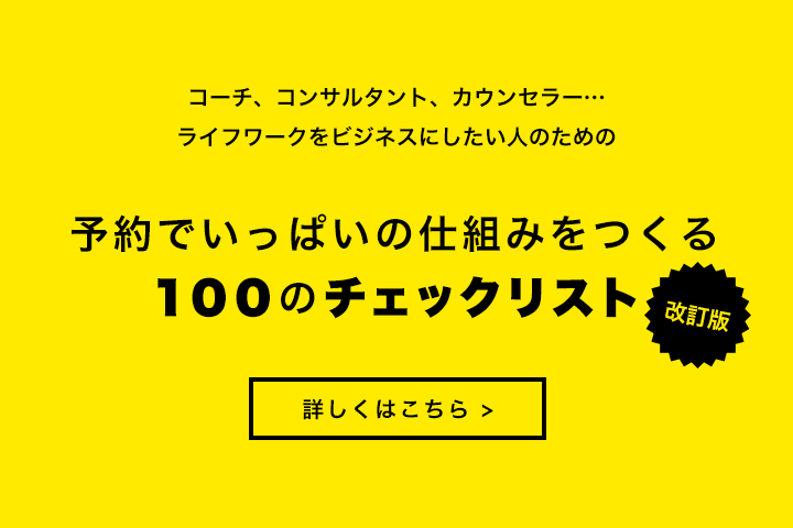 芳月健太郎100のチェックリスト