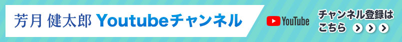芳月健太郎Youtubeチャンネル